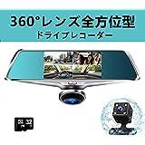 CHAOYILIU 360°カメラ搭載ミラー型ドライブレコーダー 1200万画素 24時間駐車監視 G-Sensor 日本語取扱説明書 32GBカード付属 常時電源コードとシガー電源コード二つ付属