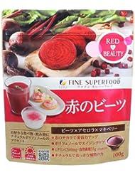 ファインスーパーフード 赤のビーツ 100g 【2袋組】