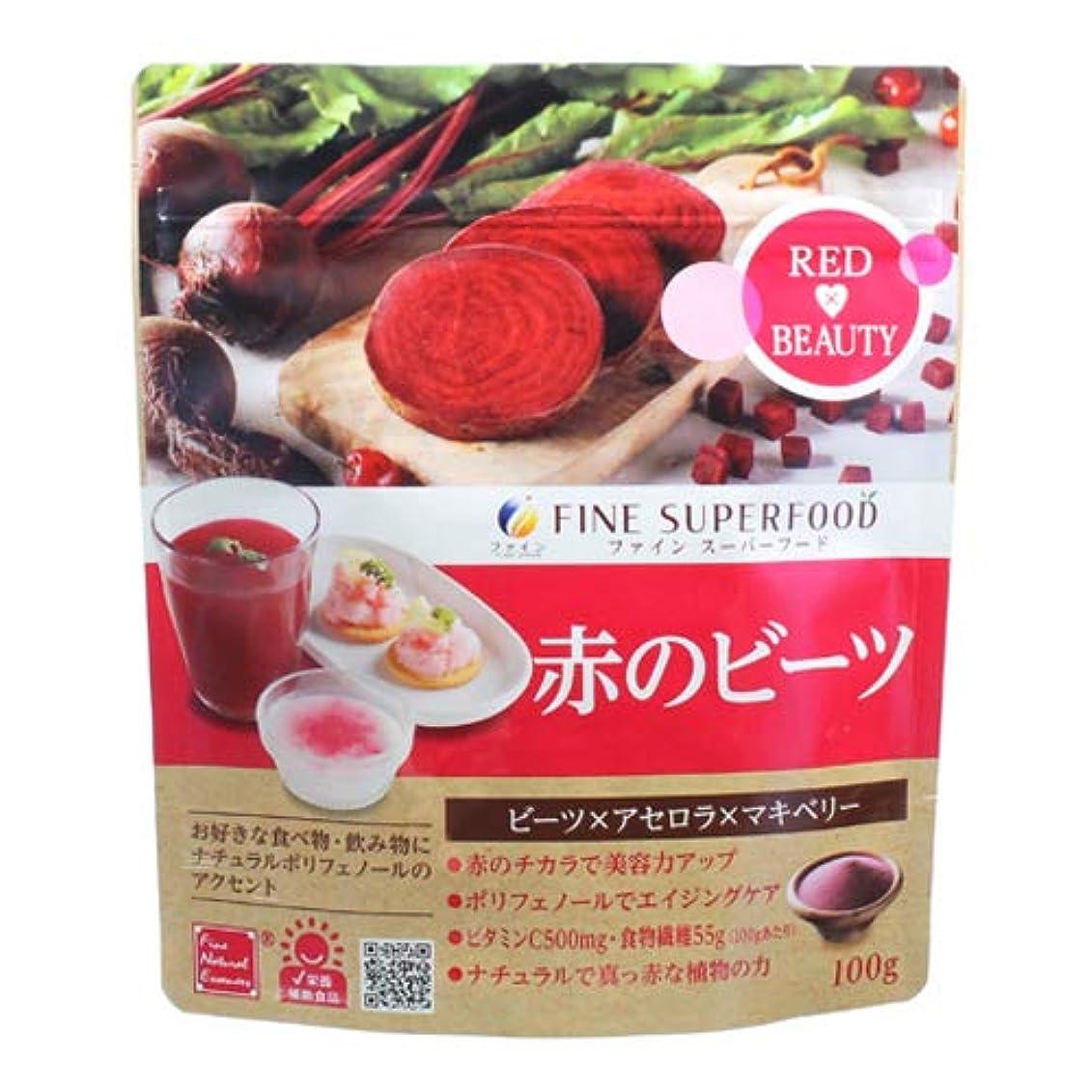 分黒板純粋にファインスーパーフード 赤のビーツ 100g 【2袋組】