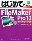 はじめてのFileMakerPro12 (BASIC MASTER SERIES)