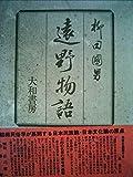 遠野物語 (1972年)