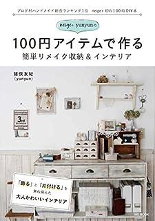 neige+yunyunの100円アイテムで作る-簡単リメイク収納&インテリア- (MSムック)