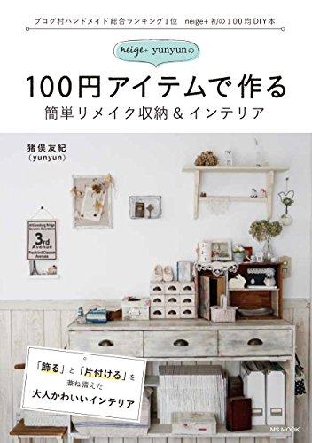 neige+yunyunの100円アイテムで作る-簡単リメイク収納&インテリア-