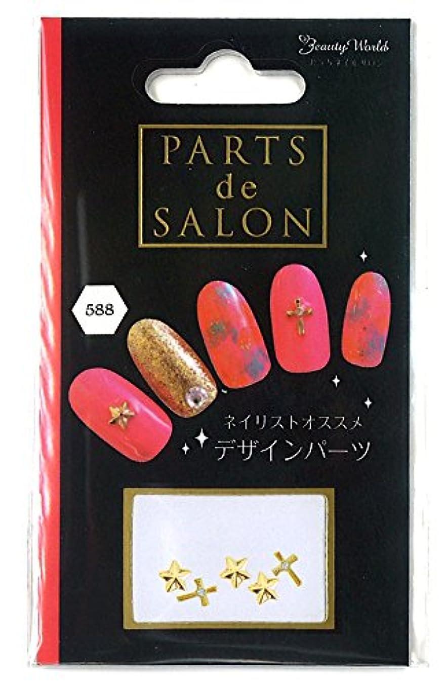 キャンディートロピカル素人ビューティーワールド Parts de Salon PAS588