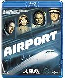 大空港 [Blu-ray]