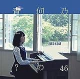 何度目の青空か?(DVD付A) 画像