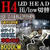 バモス H15.4~H19.1 HM1・2 ヘッドライト LED H4 Hi/Lo 6500k ホワイト ファンレス ハロゲン車専用 車検対応