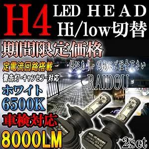 スズキ エブリィワゴン H17.8~H22.4 DA64系 ヘッドライト LED H4 Hi/Lo 6500k ホワイト ファンレス ハロゲン車専用 車検対応