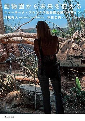 動物園から未来を変える―ニューヨーク・ブロンクス動物園の展示デザイン