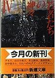 若者たちの神々―筑紫哲也対論集〈4〉 (新潮文庫)