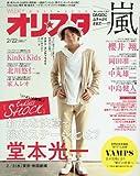 oricon ME その他 オリ☆スタ 2016年 2/22 号の画像