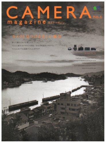 CAMERA magazine(カメラマガジン)6 (エイムック 1480)の詳細を見る