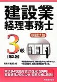 建設業経理事務士模擬試験 3級