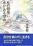 私の部屋に水がある理由(わけ / 内田 春菊 のシリーズ情報を見る