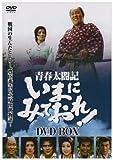 青春太閤記 いまにみておれ! DVD-BOX[DVD]