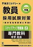 教員採用試験対策ステップアップ問題集 2 専門教科中学社会 2020年度版 オープンセサミシリーズ (東京アカデミー編)