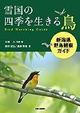 雪国の四季を生きる鳥 (新潟県野鳥観察ガイド )