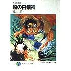 風の白猿神(ハヌマーン)―神々の砂漠 (富士見ファンタジア文庫)