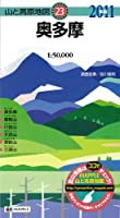 山と高原地図 奥多摩 2011年版