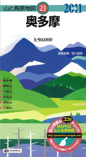 山と高原地図 奥多摩 2011年版の詳細を見る
