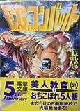 E.G.コンバット / 秋山 瑞人 のシリーズ情報を見る