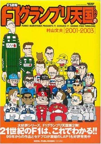 F1速報F1グランプリ天国 Lap2 2001~2003 (ニューズムック)の詳細を見る