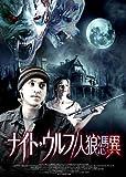 ナイト・ウルフ/人狼憑異[DVD]