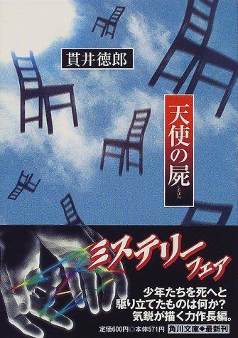 天使の屍 (角川文庫)の詳細を見る