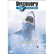 ディスカバリーチャンネル The Ultimate Guide サメ [DVD]