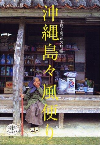 沖縄島々 風便り 本島と周辺の島編 (とんぼの本)の詳細を見る