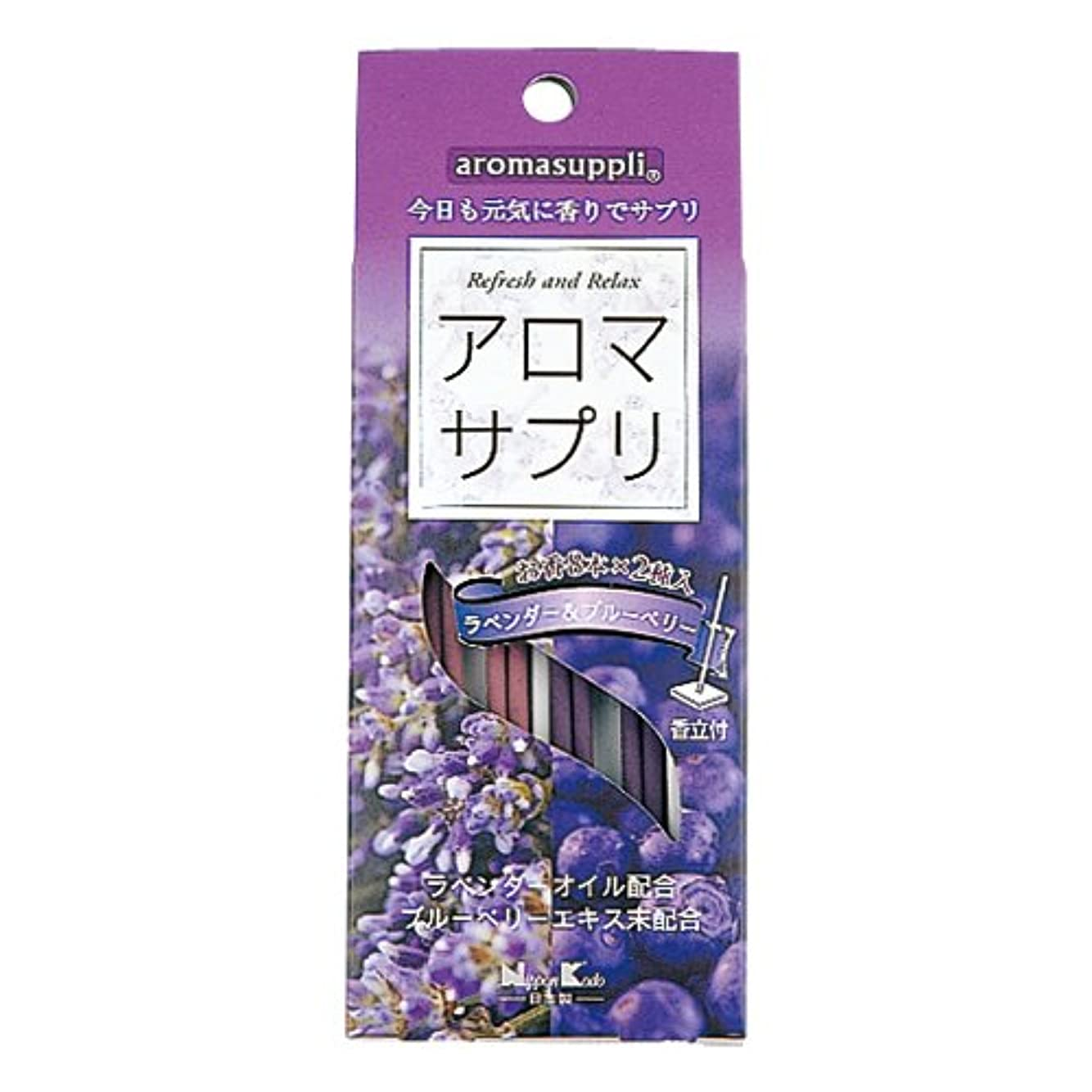 【X5個セット】 アロマサプリ ラベンダー&ブルーベリー 8本入×2種