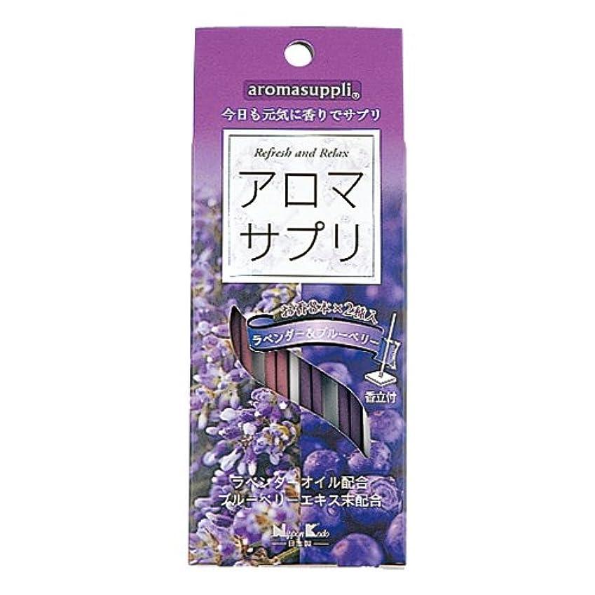 時刻表生き物記念日【X5個セット】 アロマサプリ ラベンダー&ブルーベリー 8本入×2種