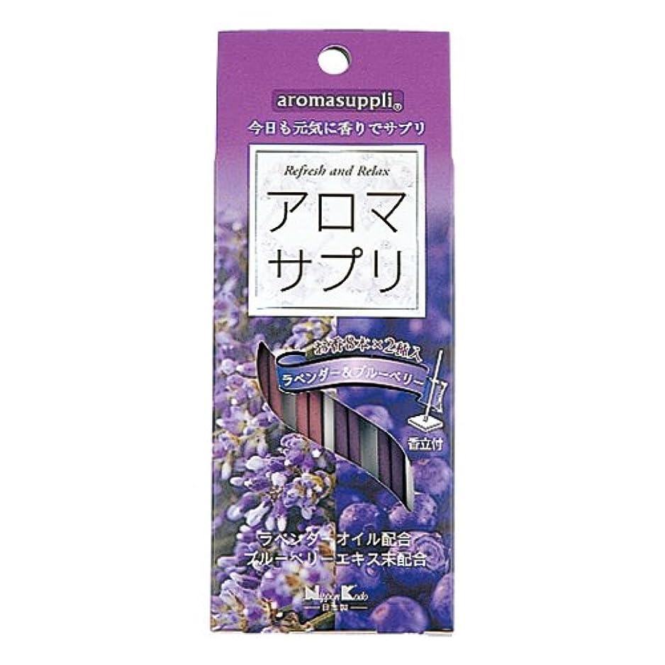 承認賄賂ゲーム【X5個セット】 アロマサプリ ラベンダー&ブルーベリー 8本入×2種