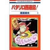 パタリロ西遊記! (1) (花とゆめCOMICS (2161))