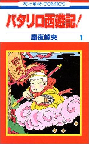 パタリロ西遊記! (1) (花とゆめCOMICS (2161))の詳細を見る