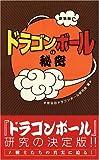 『ドラゴンボール』の秘密 / 世田谷ドラゴンボール研究会 のシリーズ情報を見る