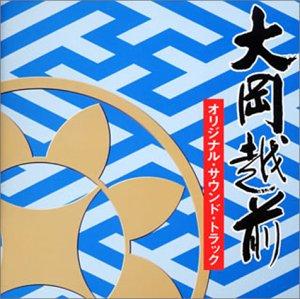 大岡越前 オリジナル・サウンドトラック