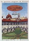フィレンツェ四季暦―春 夏 画像