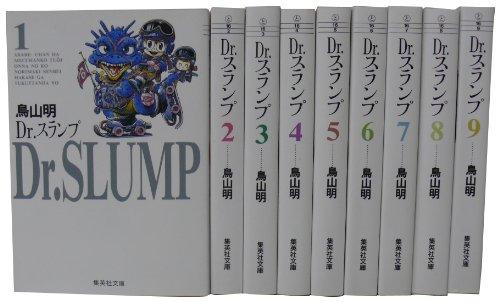 Dr.スランプ 文庫 全9巻 完結セット (集英社文庫―コミック版)