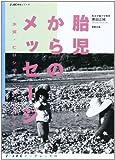 胎児からのメッセージ―水俣・ヒロシマ・ベトナムから J・JEC環境シリーズ (J・JECブックレット)