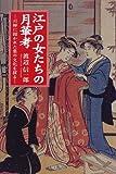 江戸の女たちの月華考―川柳に描かれた褻の文化を探る 画像