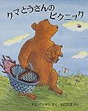 クマとうさんのピクニック (児童図書館・絵本の部屋)