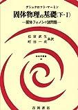 固体物理の基礎 (下・1) 固体フォノンの諸問題 (物理学叢書 48)