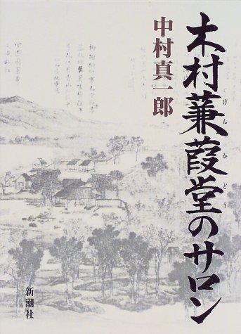 木村蒹葭堂のサロンの詳細を見る