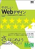 やさしいWebデザイン――ホームページ作成のためのデザイン初歩レッスン (MdN DESIGN BASICS)