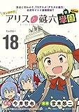 ワンダれ!!アリスと蔵六学園 ちゃぷたー18 (RYU COMICS)