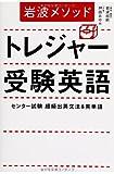 岩波メソッド トレジャー受験英語