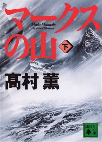 マークスの山(下) (講談社文庫)の詳細を見る