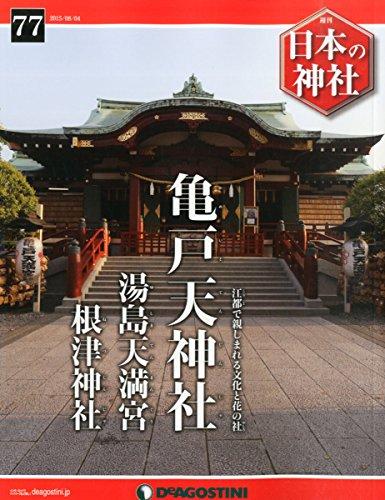 日本の神社 77号 (亀戸天神社・湯島天満宮・根津神社) [分冊百科]