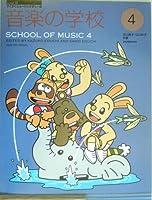 すくすくミュージックすくーる 音楽の学校(4)  江口寿子・江口彩子 共著 Level D